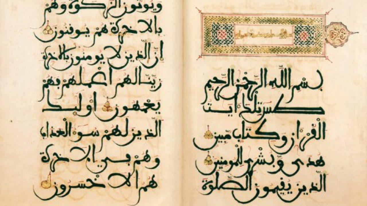 La Notion De Voile Dans Le Coran